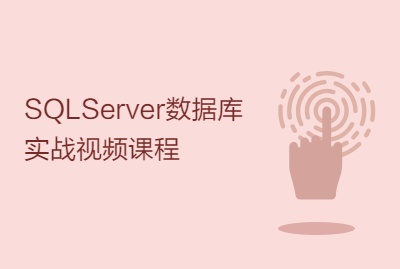 SQLServer数据库实战视频课程