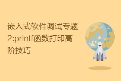 嵌入式软件调试专题2:printf函数打印高阶技巧