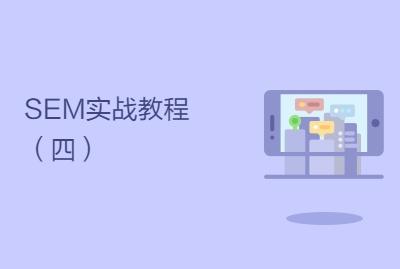 SEM实战教程(四)