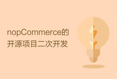 nopCommerce的开源项目二次开发