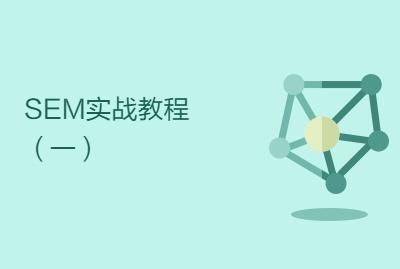 SEM实战教程(一)
