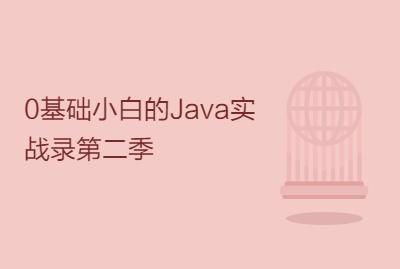 0基础小白的Java实战录第二季
