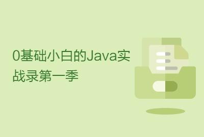 0基础小白的Java实战录第一季