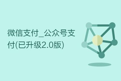 微信支付_公众号支付(已升级2.0版)