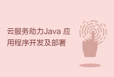云服务助力Java 应用程序开发及部署