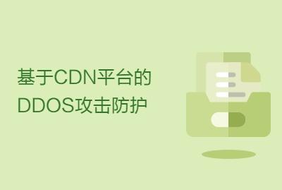 基于CDN平台的DDOS攻击防护