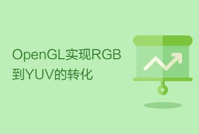 OpenGL实现RGB到YUV的转化