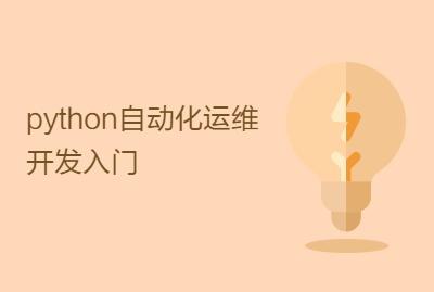 python自动化运维开发入门