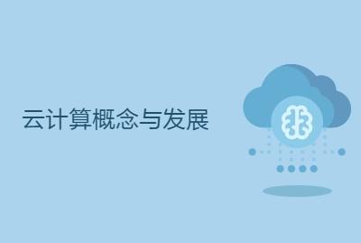 云计算概念与发展