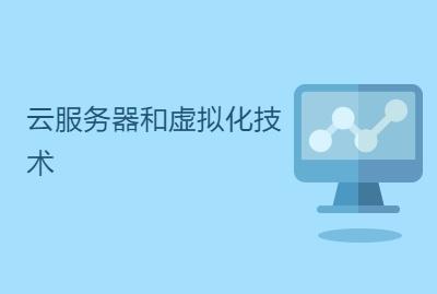 云服务器和虚拟化技术