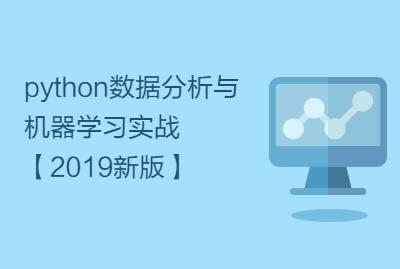 python数据分析与机器学习实战【2019新版】