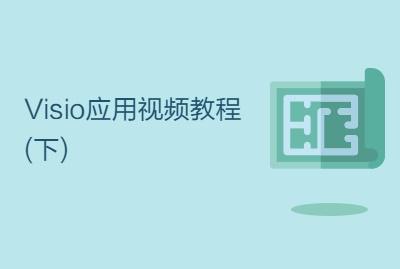 Visio应用视频教程(下)