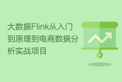 大数据Flink从入门到原理到电商数据分析实战项目