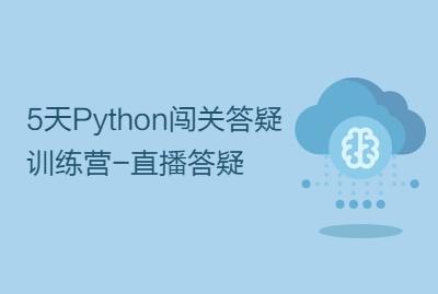 5天Python闯关答疑训练营-直播答疑