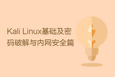Kali Linux基础及密码破解与内网安全篇