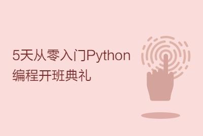 5天从零入门Python编程开班典礼