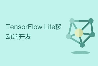 TensorFlow Lite移动端开发