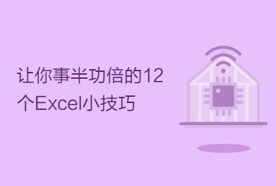 让你事半功倍的12个Excel小技巧