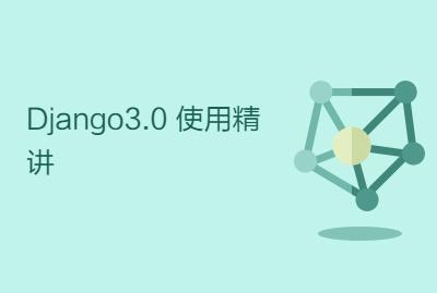 Django3.0 使用精讲