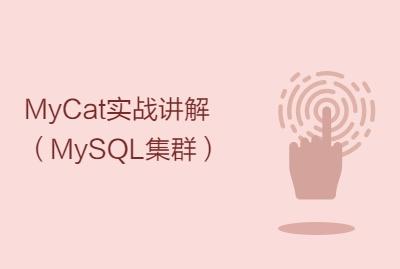 MyCat实战讲解(MySQL集群)