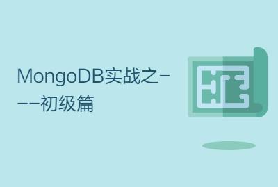 MongoDB实战之---初级篇