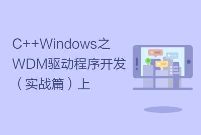 C++Windows之WDM驱动程序开发(实战篇)上