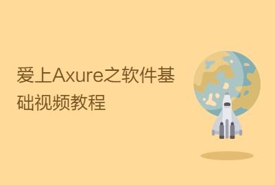 爱上Axure之软件基础视频教程