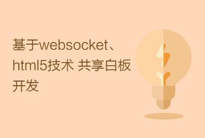 基于websocket、html5技术 共享白板开发
