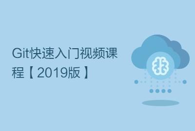 Git快速入门视频课程【2019版】