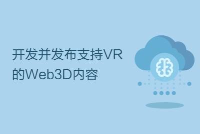 开发并发布支持VR的Web3D内容
