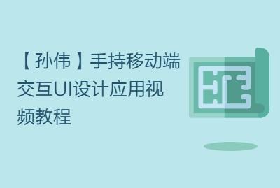 【孙伟】手持移动端交互UI设计应用视频教程