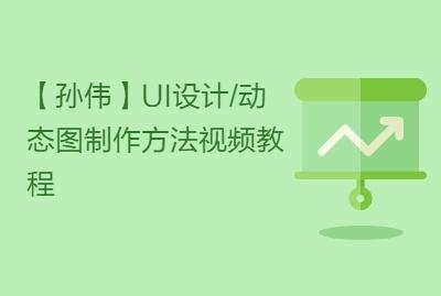 【孙伟】UI设计/动态图制作方法视频教程