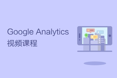 Google Analytics视频课程