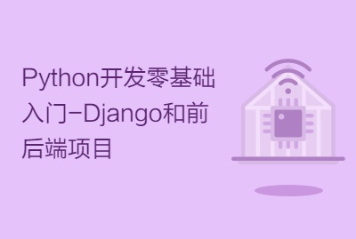 Python开发零基础入门-Django和前后端项目