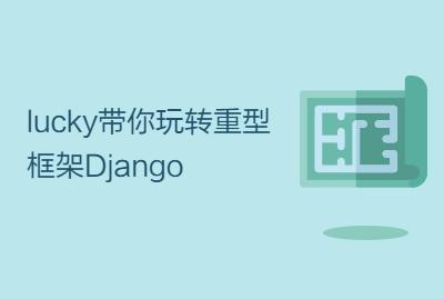 lucky带你玩转重型框架Django