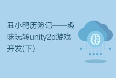 丑小鸭历险记——趣味玩转unity2d游戏开发(下)