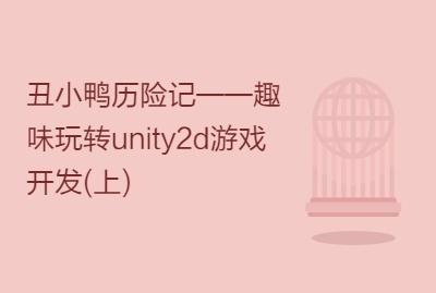 丑小鸭历险记——趣味玩转unity2d游戏开发(上)
