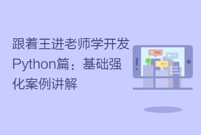 跟着王进老师学开发Python篇:基础强化案例讲解