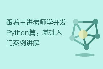 跟着王进老师学开发Python篇:基础入门案例讲解