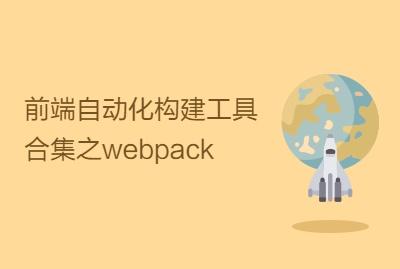 前端自动化构建工具合集之webpack