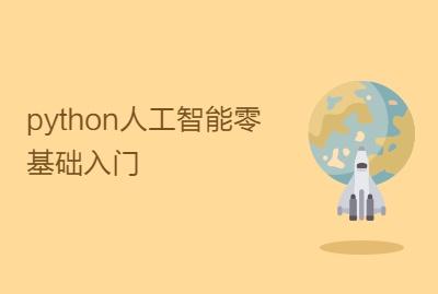 python人工智能零基础入门