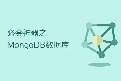 必会神器之MongoDB数据库