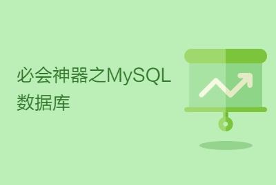 必会神器之MySQL数据库