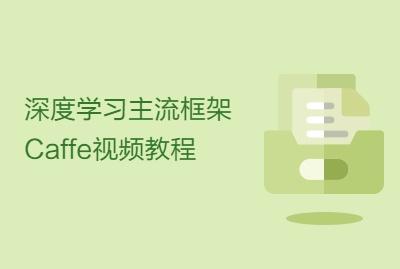 深度学习主流框架Caffe视频教程