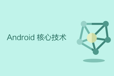 Android 核心技术