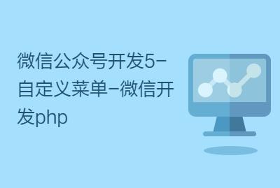 微信公众号开发5-自定义菜单-微信开发php