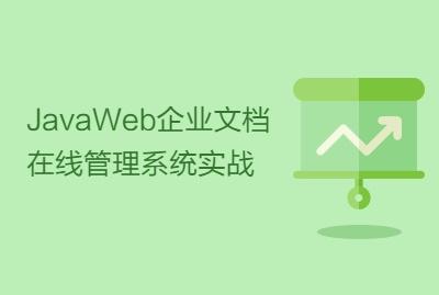 JavaWeb企业文档在线管理系统实战