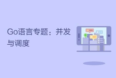 Go语言专题:并发与调度