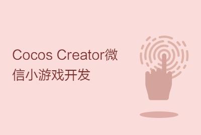 Cocos Creator微信小游戏开发