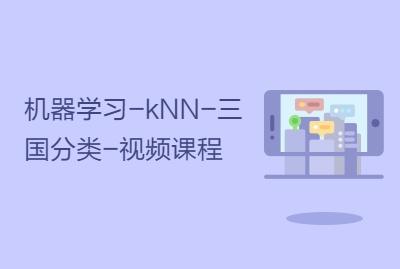 机器学习-kNN-三国分类-视频课程